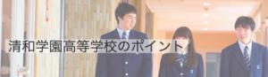 清和学園高等学校の主な特徴3選の画像