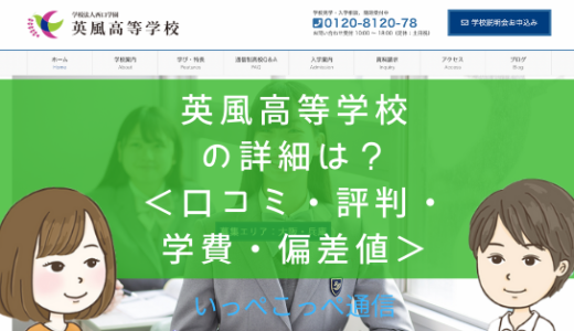 【通信制高校】英風高等学校(大阪)って評判はどう?良い所を3つ紹介<口コミ・学費・偏差値>
