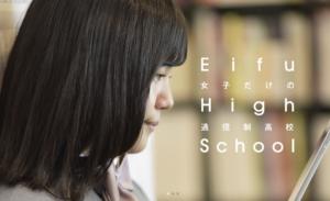 英風高等学校の画像
