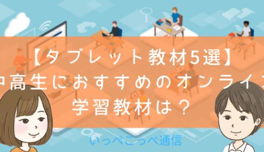 【タブレット教材5選】中学生・高校生におすすめのオンライン学習教材は?