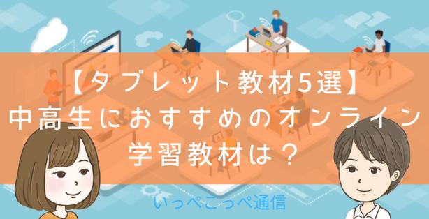 【タブレット教材5選】中学生におすすめのオンライン学習教材は?