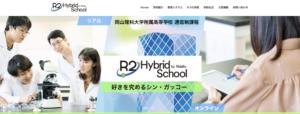 岡山理科大学附属高等学校の画像