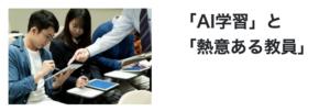 岡山理科大学附属高等学校はAIが最適な学びを提供の画像