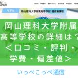 【通信制課程】岡山理科大学附属高等学校って評判はどう?良い所も6つ紹介<口コミ・学費・偏差値>