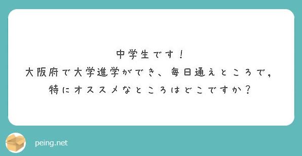 中学生です!大阪府で進学でき、毎日通えるところで特におすすめなところはどこですか?