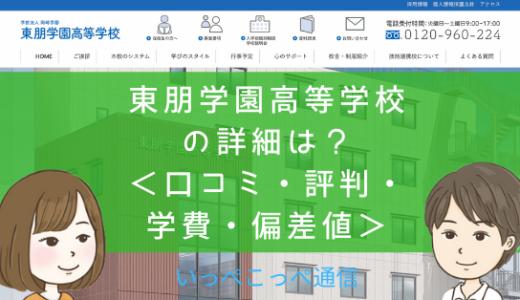 【通信制高校】東朋学園高等学校(大阪)って評判はどう?良い所を5つ紹介<口コミ・学費・偏差値>