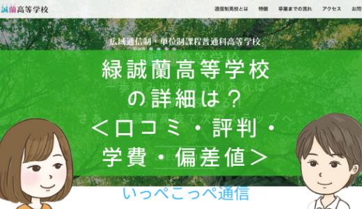 【通信制高校】緑誠蘭高等学校(長野)って評判はどう?良い所を4つ紹介<口コミ・学費・偏差値>