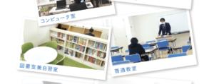東朋学園高等学校の主な特徴3選の画像