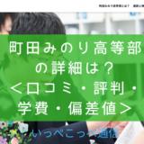 【技能連携校】町田みのり高等部(東京)って評判はどう?良い所も5つ紹介<口コミ・学費・偏差値>