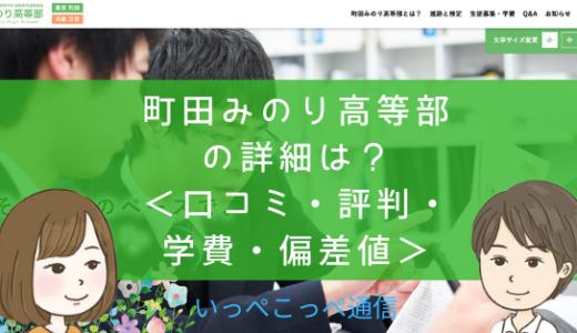 【技能連携校】町田みのり高等部(東京)って評判はどう?良い所を5つ紹介<口コミ・学費・偏差値>