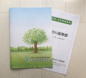 町田みのり高等部に請求した資料の写真