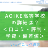 【通信制高校】青池学園高等学校(福井)って評判はどう?良い所も6つ紹介<口コミ・学費・偏差値>