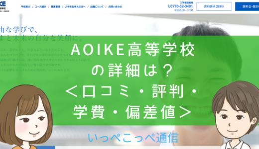 【通信制高校】青池学園高等学校(福井)って評判はどう?良い所を6つ紹介<口コミ・学費・偏差値>