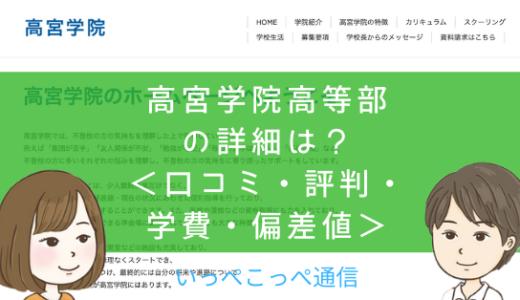 【通信制高校】高宮学院高等部(福岡)って評判はどう?良い所を8つ紹介<口コミ・学費・偏差値>