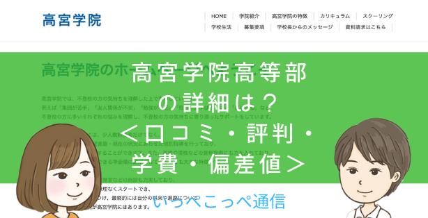 【サポート校】高宮学院高等部(福岡)って評判はどう?良い所も8つ紹介<口コミ・学費・偏差値>