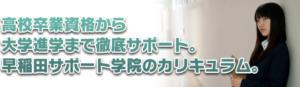早稲田サポート学院の学科・コース・カリキュラムの画像