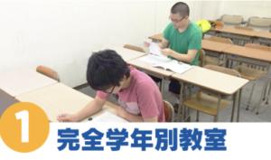 早稲田サポート学院は完全学年別教室の画像