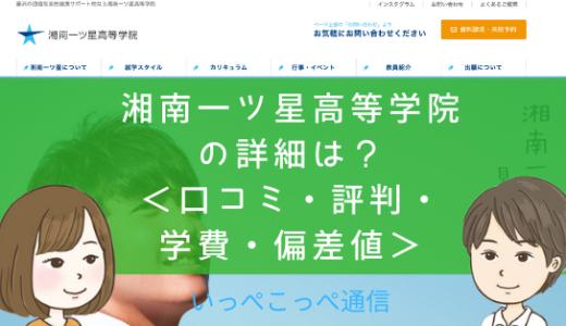 【サポート校】湘南一ツ星高等学院(神奈川)って評判はどう?良い所を4つ紹介<口コミ・学費・偏差値>