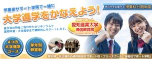 早稲田サポート学院の画像