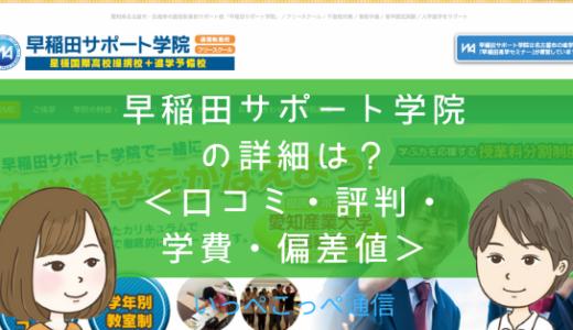 【サポート校】早稲田サポート学院(愛知)って評判はどう?良い所を5つ紹介<口コミ・学費・偏差値>