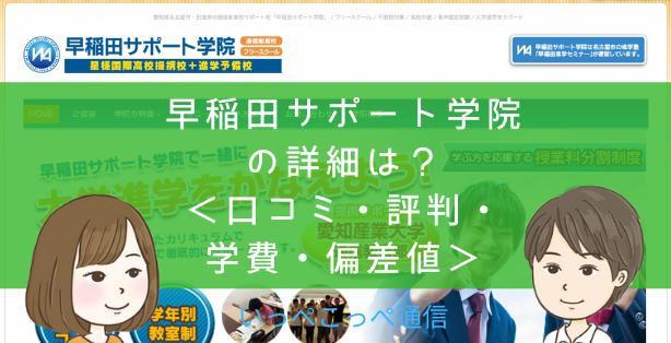 【サポート校】早稲田サポート学院(愛知)って評判はどう?良い所も5つ紹介<口コミ・学費・偏差値>