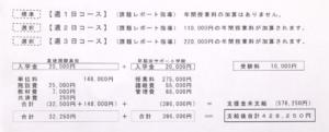 早稲田サポート学院学費の画像