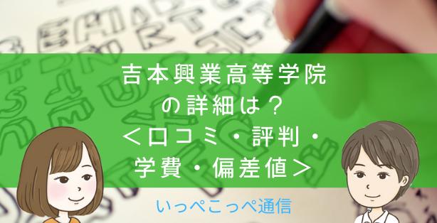 【サポート校】吉本興業高等学院(東京・大阪)って評判はどう?良い所も2つ紹介<口コミ・学費・偏差値>