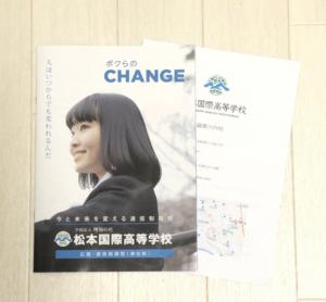 松本国際高等学校薩摩川内校に請求した資料の写真