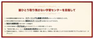 松本国際高等学校薩摩川内校の主な特徴3選の画像